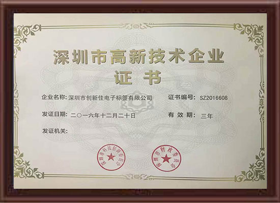 CXJRFIDFactory won the Shenzhen High Tech Enterprise