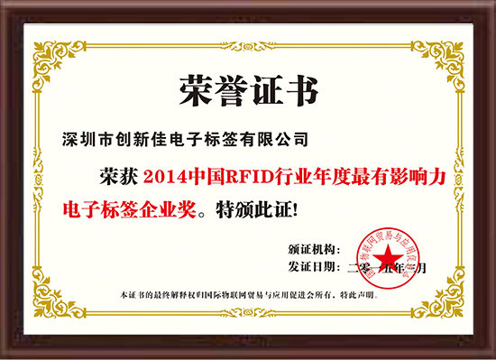 China RFID Industry Annual Most Influential RFID Tag Enterprise Award