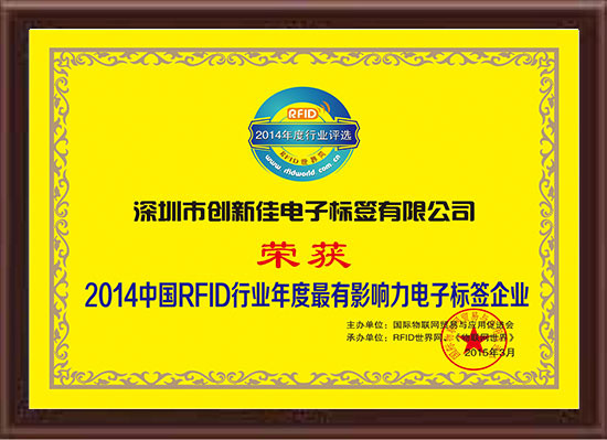 China RFID Industry Annual Star of IOT RFID Tag Enterprise Award