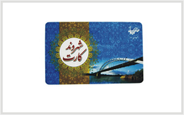Iran Bus Card 2