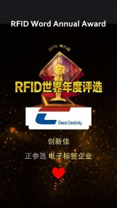 """Annual RFID world's most influential award"