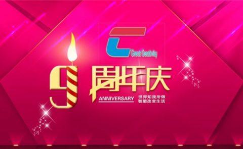 Chuangxinjia Nine years Annivesary