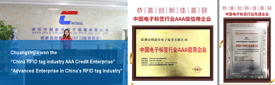 "Chuangxinjia Won the "" China RFID tag industry AAA Credit"