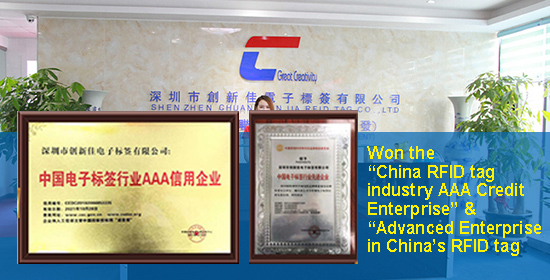 "CXJ won the ""China RFID tag industry AAA Credit Enterprise"""